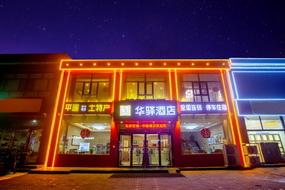 如家華驛系列-晉中平遙汽車站華驛易居酒店