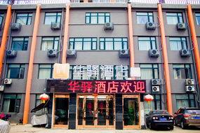 如家聯盟-華驛酒店徐州萬達火車站店(內賓)