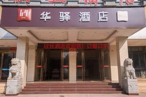 如家联盟-华驿精选酒店宜春樟树共和东路店(内宾)