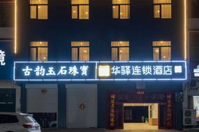 如家华驿系列-邢台广宗县兴广路华驿酒店