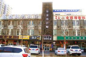 如家联盟-华驿酒店库尔勒新市区店(内宾)