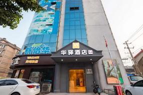 如家聯盟-華驛酒店常州清潭店(內賓)