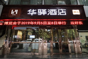 如家联盟-华驿精选酒店绵阳长虹大道店(内宾)