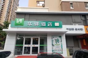 如家华驿系列-沈阳沈医二院地铁站华驿易居酒店