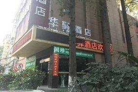 如家聯盟-華驛易居酒店合肥淮河路步行街店(內賓)