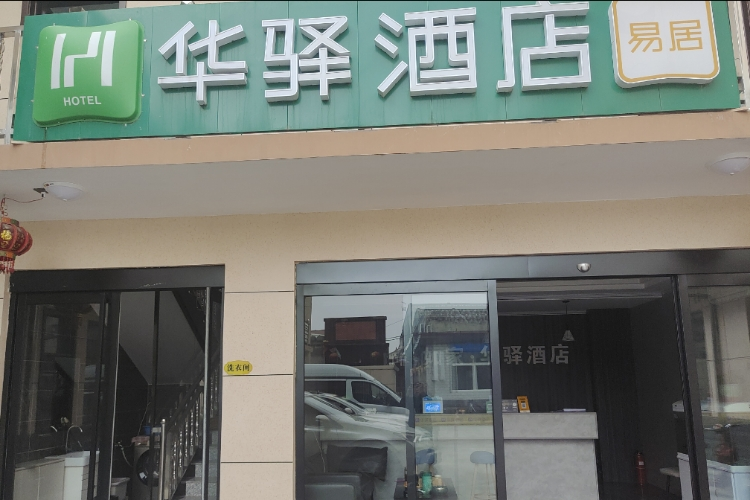 如家華驛系列-晉中平遙古城南門華驛易居酒店