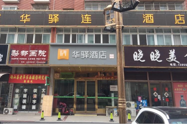 如家华驿系列-宿州砀山东升北路华驿易居酒店
