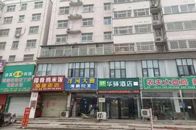如家联盟-华驿易居郑州长途汽车北站店