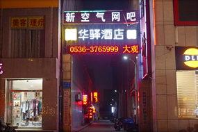 如家聯盟-華驛濰坊市臨朐大觀園商場店