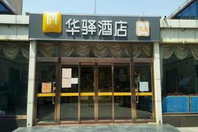 如家聯盟-華驛酒店邯鄲永年火車站店(內賓)