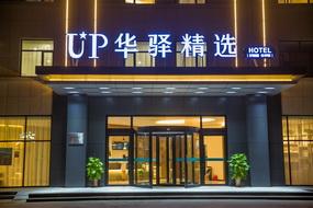 如家華驛系列-滄州黃驊中捷UP華驛精選酒店