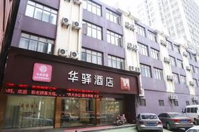 如家聯盟-華驛精選酒店南昌北京東路店(內賓)