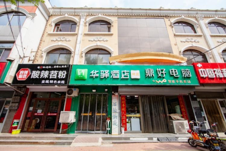 如家聯盟-華驛易居酒店滄州青縣新華東路店(內賓)