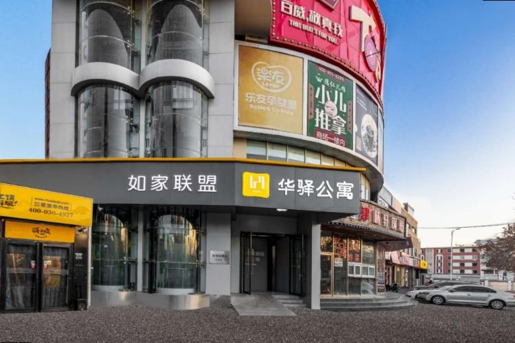 如家联盟-华驿酒店天津儿童医院店
