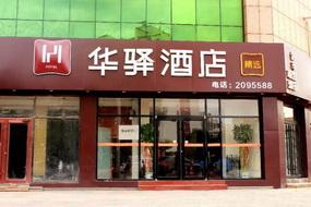 如家華驛系列-滄州千童公園華驛精選酒店