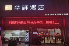 如家華驛系列-南昌安義大宇學院華驛酒店