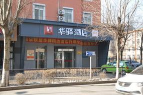 如家华驿系列-沈阳长客西站华驿精选酒店