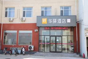 如家聯盟-華驛酒店滄州永濟東路店