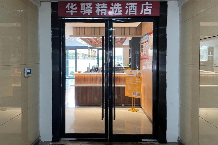 如家华驿系列-滁州港汇吾悦广场华驿精选酒店