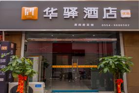 如家華驛系列-淮南鳳臺步行街華驛酒店