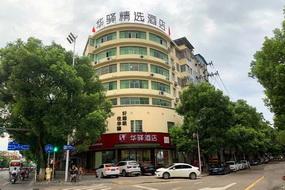 如家华驿系列-抚州玉茗大道华驿精选酒店