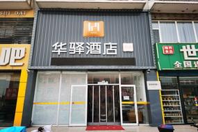 如家华驿系列-葫芦岛兴城古城火车站华驿酒店