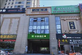 如家华驿系列-西安凤城四路华驿易居酒店