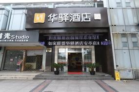 如家华驿系列-上海安亭汽车城华驿电竞酒店