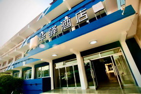 如家华驿系列-秦皇岛北戴河石塘路海滨浴场华驿酒店