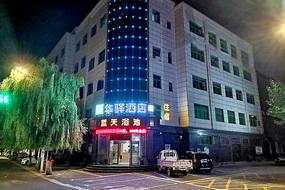 如家华驿系列-石家庄晋州汽车站华驿酒店