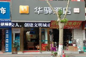如家华驿系列-西安蓝田县政府华驿酒店