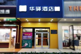如家联盟-华驿酒店北京南站刘家窑地铁站赵公口店