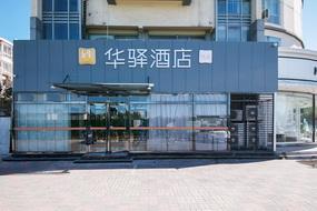 如家华驿系列-天津河北工业大学华驿酒店