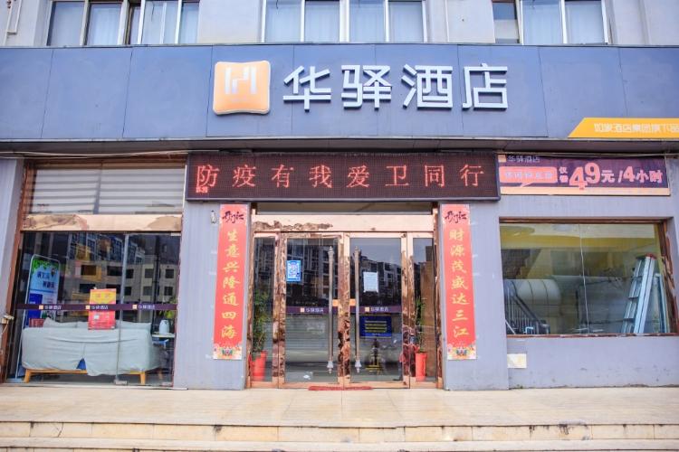 如家華驛系列-連云港東火車站海濱浴場華驛酒店