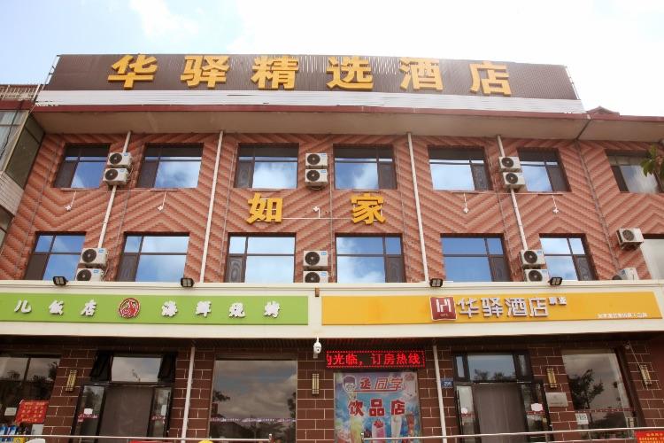 如家华驿系列-太原清徐汽车站华驿精选酒店
