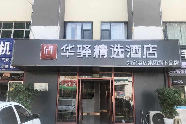 如家华驿系列-日照老汽车站华驿精选酒店