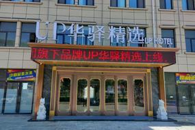 如家华驿系列-荣成石岛赤山风景区UP华驿精选酒店