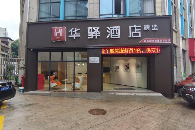 如家华驿系列-赣州南门口华驿精选酒店