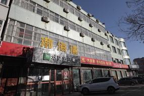 如家華驛系列-唐山遷西縣漁豐街華驛易居酒店