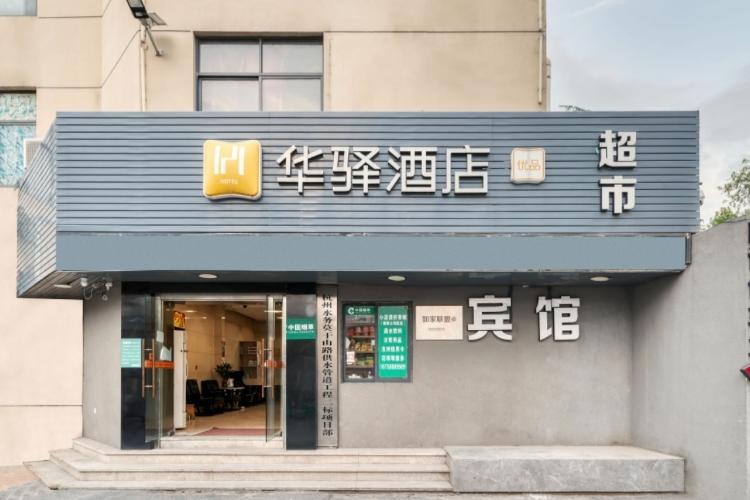 如家华驿系列-杭州交通学院东门店