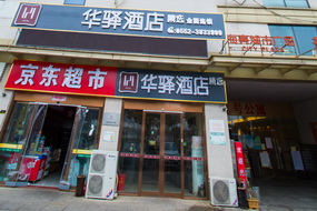如家華驛系列-蚌埠高鐵站華驛精選酒店