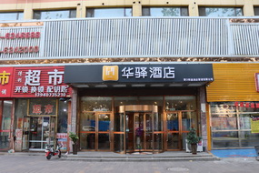 如家華驛系列-營口鲅魚圈世紀廣場華驛酒店