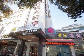 如家华驿系列-扬州宝应县妇幼保健院华驿酒店