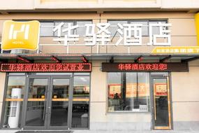 如家华驿系列-濮阳兴隆国际建材城华驿酒店