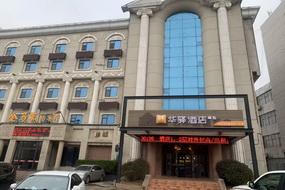 如家华驿系列-东营汽车客运西站华驿精选酒店