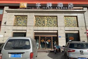 如家華驛系列-大同靈丘新華西街華驛酒店