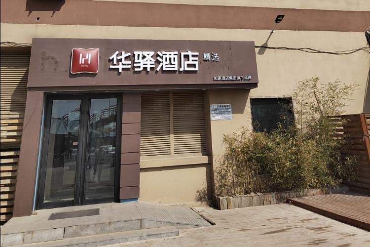 如家华驿系列-青岛胶东国际机场兰州东路华驿精选酒店