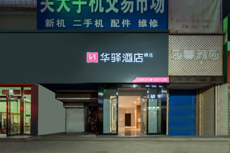 如家華驛系列-洛陽應天門華驛精選酒店