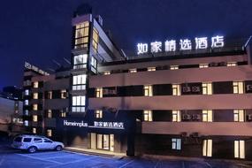 如家精选酒店-北京朝阳门地铁站店