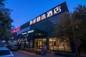 如家精选酒店-北京广渠门内地铁站鸿润店